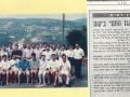 Meeting1996Oranim