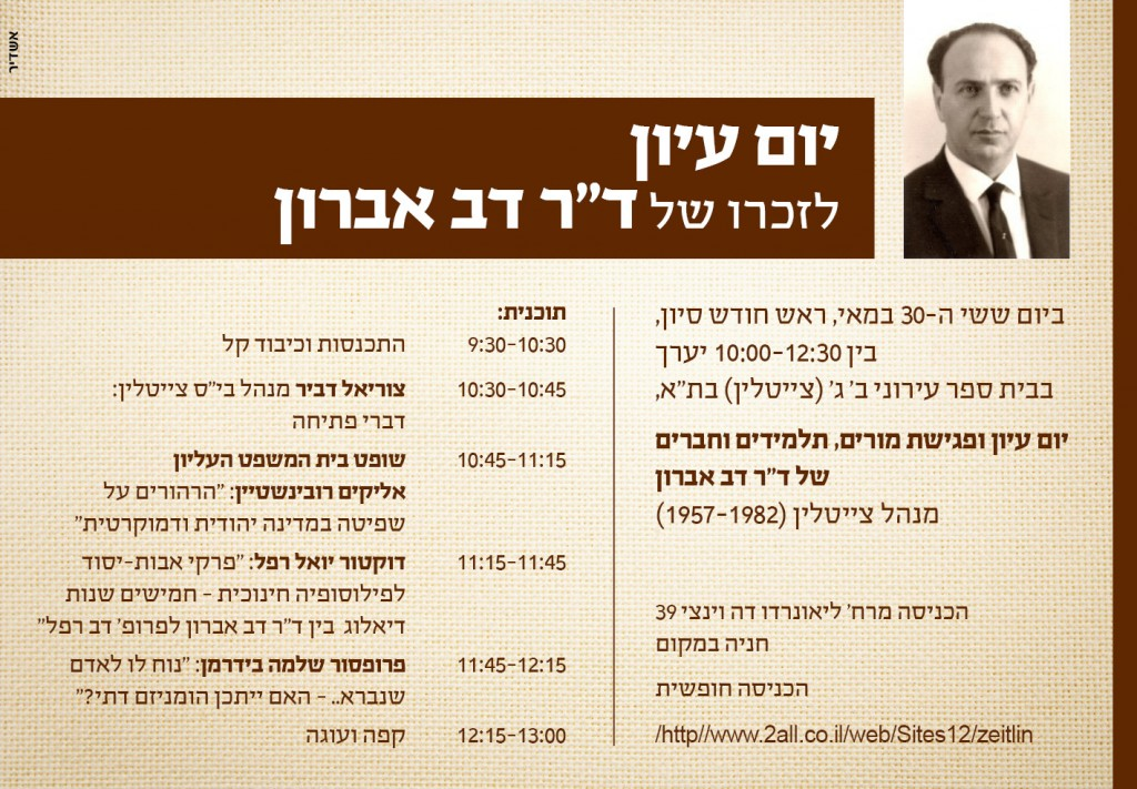 Symposium in memory of Dov Avron