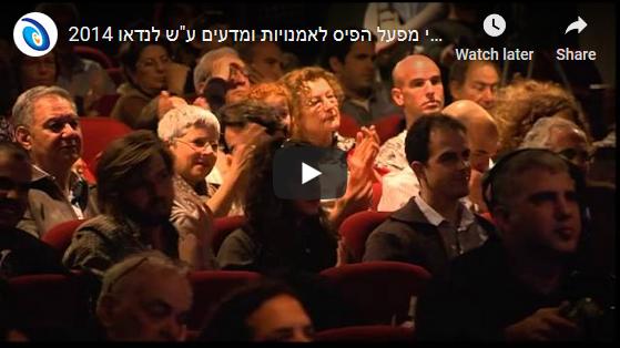 קטע וידאו מהודעת מפעל הפיס לזוכים בפרס לאומנויות ולמדעים ע