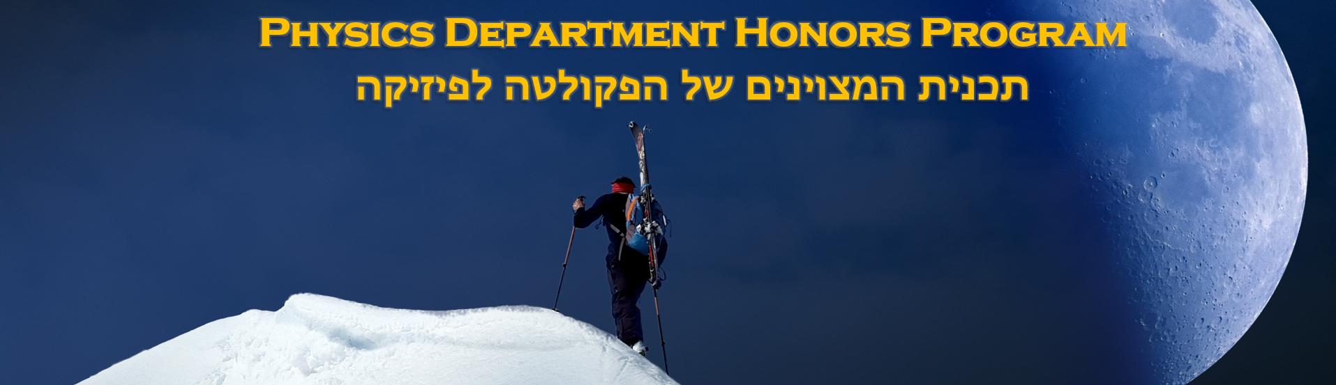 honor program